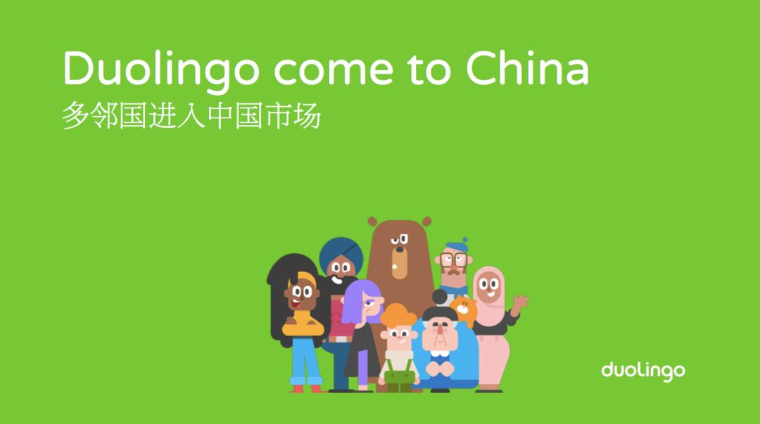 多邻国(duolingo)考试问题大汇总