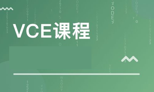 VCE课程选课怎么选 把握这2点原则最重要