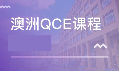 QCE课程是什么 30秒快速科普