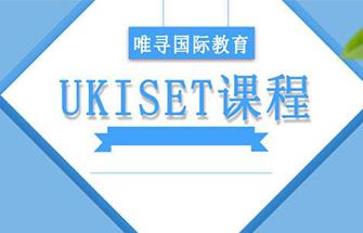超级干货 UKiset(译赛)考试成绩有什么用?