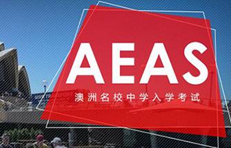 澳洲AEAS听力考试该怎么准备