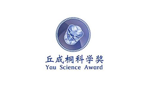 你了解丘成桐中学科学奖吗 中学生科技创新类奖项