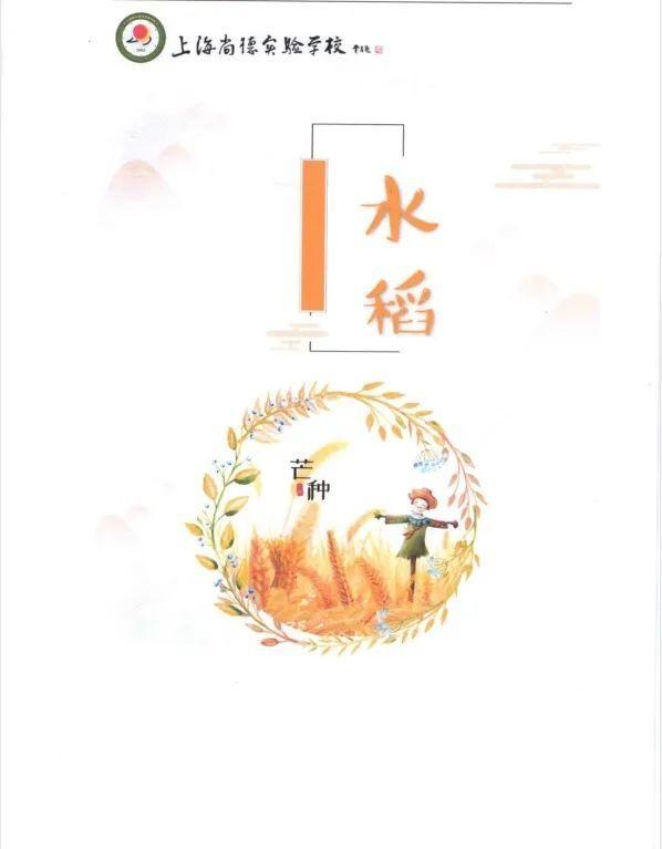 """影响世界的中国植物  ——尚德航头校区""""根系文化""""跨学科综合探究课程(二)图片_2047"""