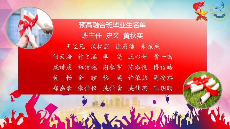 毕业季 | 骊歌唱响,共盼未来——上海民办位育中学2020届初中毕业典礼暨退队仪式图片_268435455