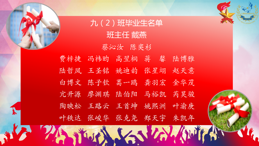 毕业季 | 骊歌唱响,共盼未来——上海民办位育中学2020届初中毕业典礼暨退队仪式图片_67108863