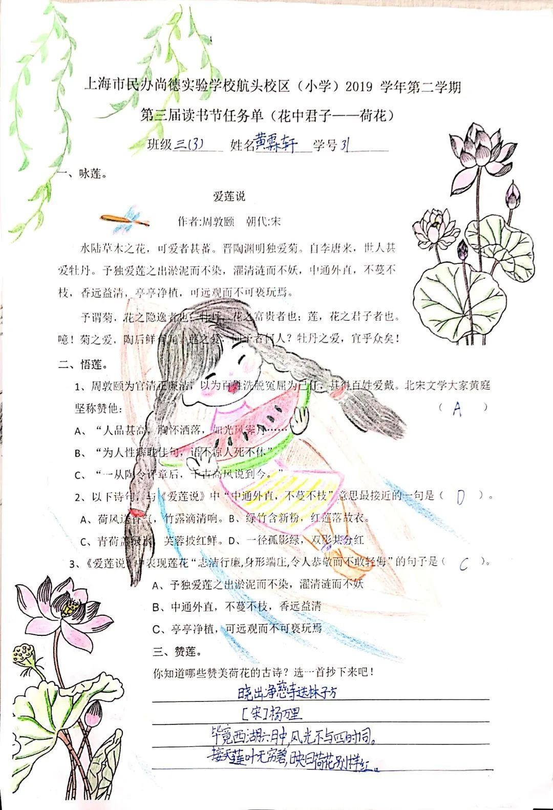 """影响世界的中国植物  ——尚德航头校区""""根系文化""""跨学科综合探究课程(二)图片_75557863725914323419135"""
