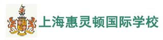 上海惠灵顿国际学校
