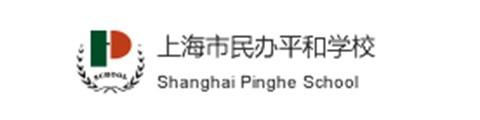 上海市民办平和学校