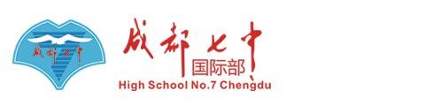 成都市第七中学(国际部)