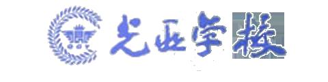 成都光亚学校