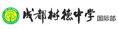 成都树德中学(国际部)