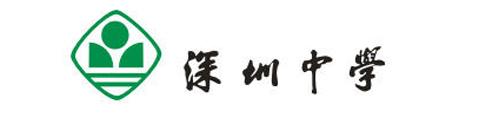 深圳中学(实验课程体系)