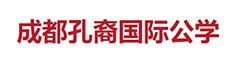 成都安仁孔裔外国语学校