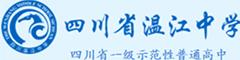 四川省温江中学(国际部)