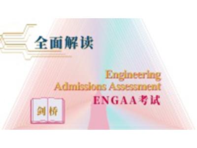 ENGAA工程考试满分秘籍 一分钟带您了解改版详情