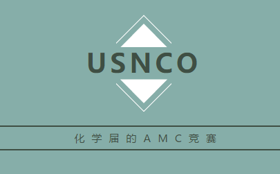 USNCO化学竞赛小白必看,3分钟快速全面科普内容图片_1