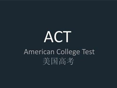 如何高效快速准备ACT考试