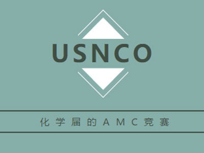 USNCO化学竞赛小白要看,3分钟快速全面科普