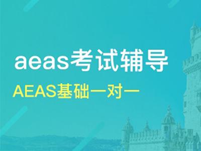 AEAS数学考试考什么 如何复习