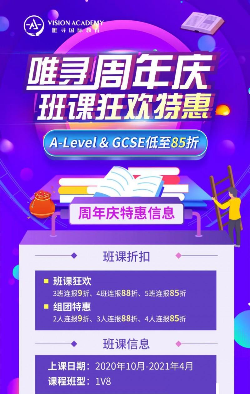 2020年IGCSE成绩统计结果发布,中国学生爱选的课最好拿A*?内容图片_8
