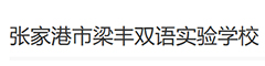 张家港梁丰双语实验学校