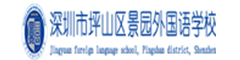 深圳市坪山区景园外国语学校