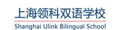 上海领科双语学校
