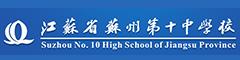 苏州第十中学(国际部)