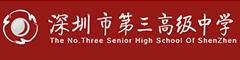 深圳市第三高级中学(国际部)
