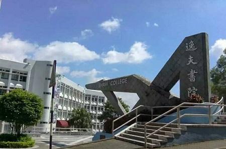 香港中文大学alevel录取要求高吗 至少AAA内容图片_2