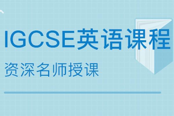 英国承认IGCSE英语成绩的大学有哪些 这几所大学千万不要错过内容图片_2