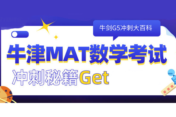 同为G5入学考试STEP和MAT区别到底在哪内容图片_2