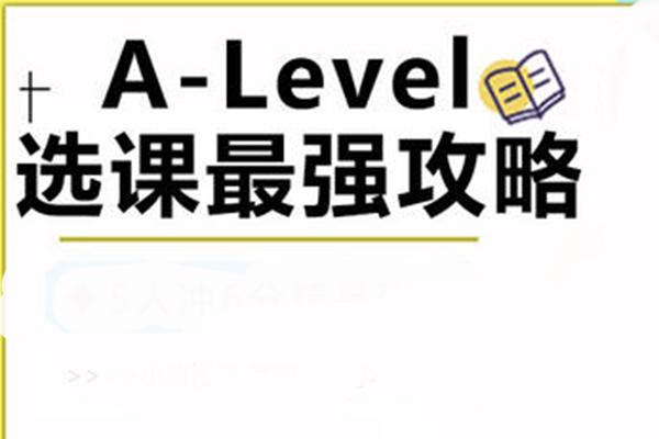 想申请英国大学热门专业 ALevel选课就选这几门内容图片_1