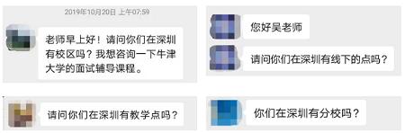 ALEVEL培训深圳哪家机构比较好 送出298个牛剑学子的唯寻教育内容图片_2