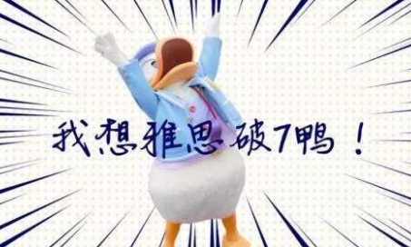 2021北京雅思封闭训练营报名开启 雅思破7终于有希望了内容图片_1