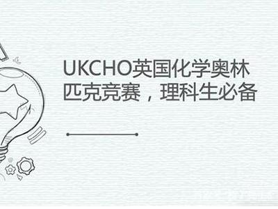 如何准备英国化学竞赛UKCHO 错过这些通识知识就是失去了竞争力法宝