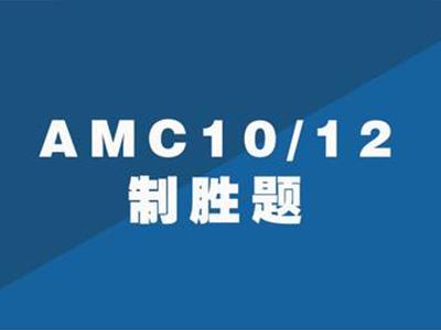 如何准备美国数学竞赛AMC10   先把这些AMC10考点分析熟记于心对症下药才能拿到奖项