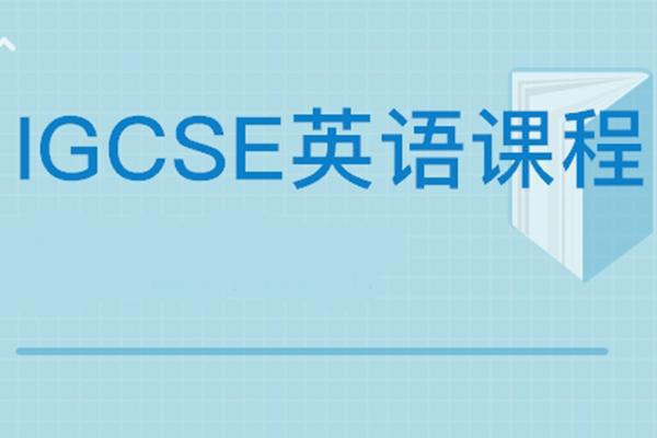 IGCSE英语听力阅读如何学练习   词汇语速练习缺一不可内容图片_2