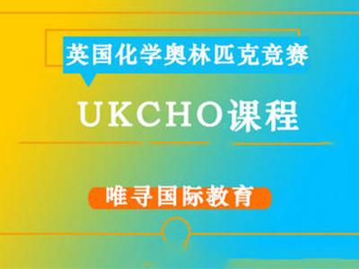 UKChO化学比赛真题解析  这些一言难尽的题目你都做过吗?