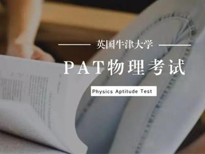 牛津PAT考试内容有哪些?该怎么复习?这几个小众真题资源网站谁用谁拿高分