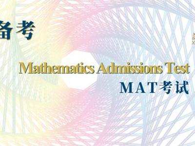 2020牛津MAT考试分数分析  MAT考多高才能进牛津数学专业呢?