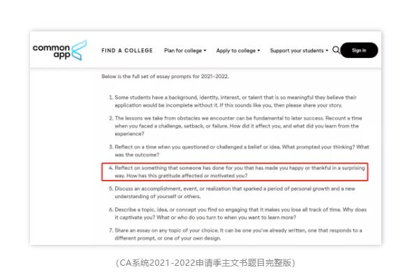 重磅美本CA网申系统更换主文书题目 想申美本的你文书开始准备了吗内容图片_1