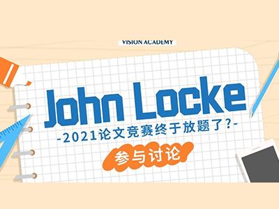 2021John Locke该选哪道题,唯寻竞赛团队深度解析来啦