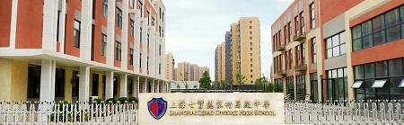 2021上海国际学校秋招时间汇总,领科 包玉刚 光剑的入学考试该这样准备内容图片_6