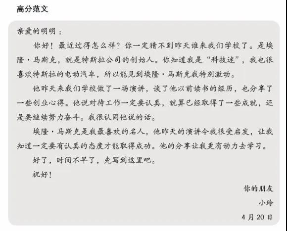 igcse中文写作考试怎么复习?答题技巧与范文分享快收下内容图片_5