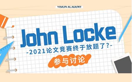2021John Locke该选哪道题,唯寻老师独家深度解析来啦内容图片_1