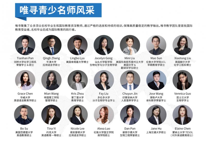 沪上家长注意 上海国际学校数量又将增加16所 想走国际课程这些新增院校不可不知内容图片_6