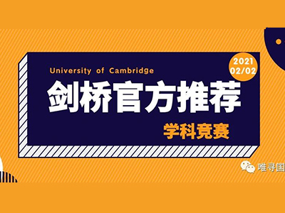 申请剑桥大学本科需要参加什么竞赛?剑桥各学院推荐的竞赛都在这里啦