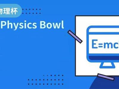 PhysicsBowl物理碗竞赛难度究竟有多大?看完这几道答题简直要怀疑人生了