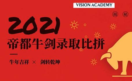北京哪个国际学校比较好?2021帝都国际学校牛剑录取排名来啦内容图片_1